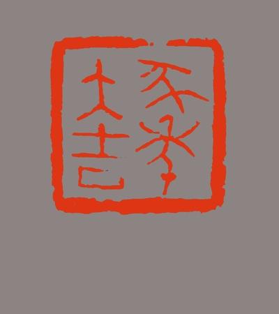 69 【篆刻创临】 69 书法网迎新年网友篆刻作品网展  猪年大吉 2.