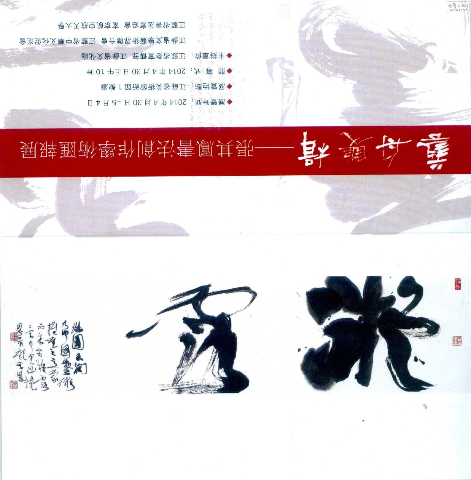 """预祝""""艺舟双楫——张其凤教授大型书法作品展""""圆满成功!"""