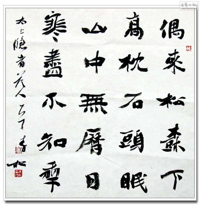 李松狼招聘_【书法】李松——书法《偶来松树下》//已售