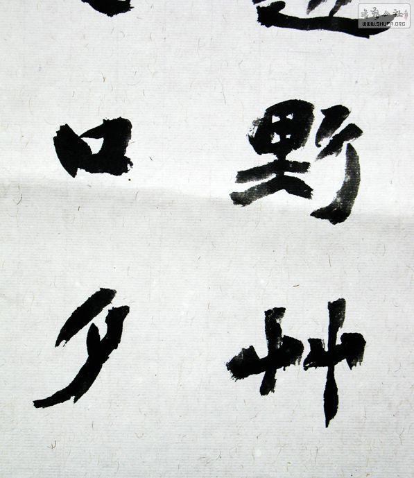 李松谈魏碑书法,李松魏碑书法作品欣赏图片