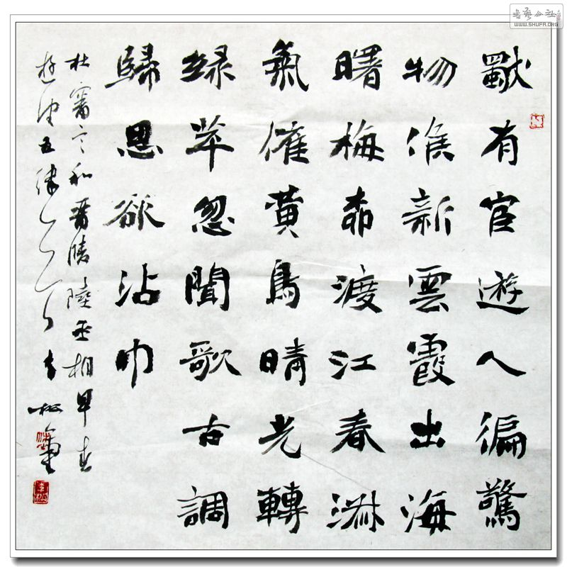 李松狼招聘_【魏碑高手】李松——书法斗方《独有宦游人》//已售