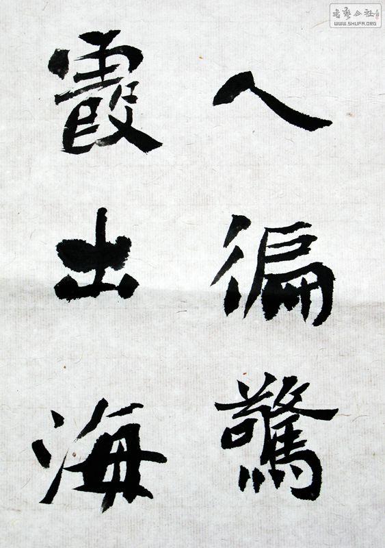 李松谈魏碑书法,李松魏碑书法作品欣赏