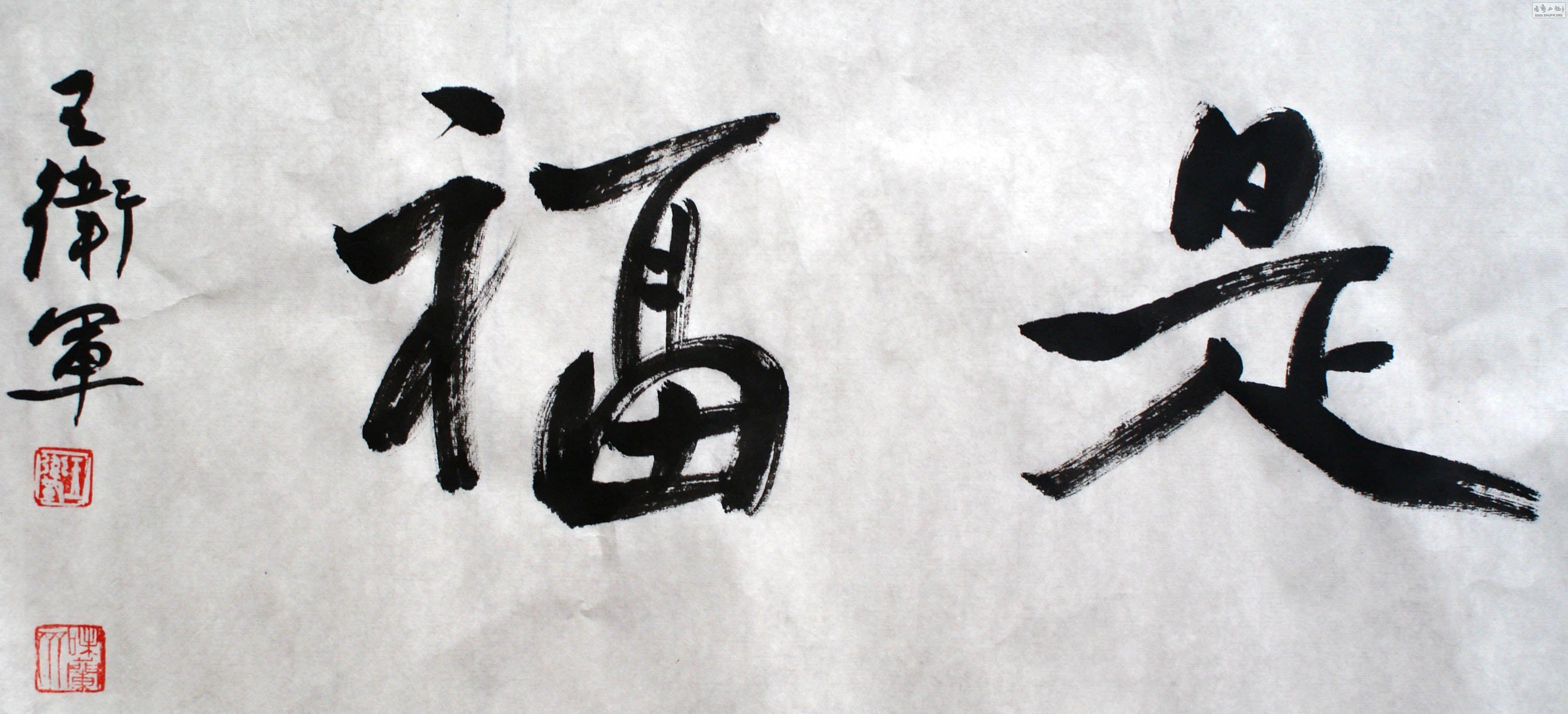 王卫军书法--平安是福