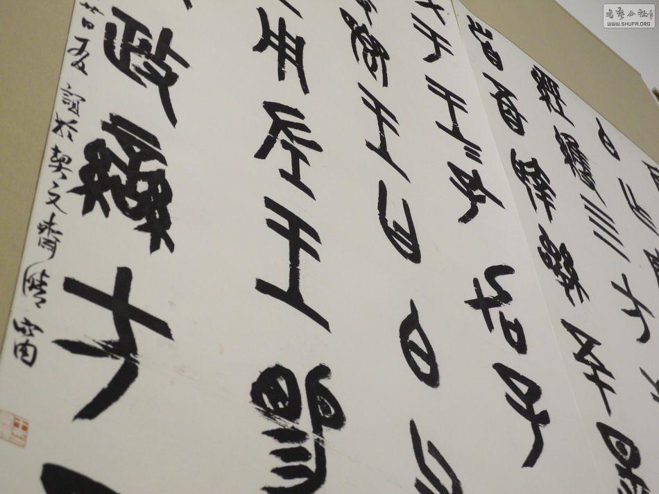 """北京宋庄_【第一现场】""""王友谊篆书艺术展""""在北京宋庄上上国际美术馆 ..."""