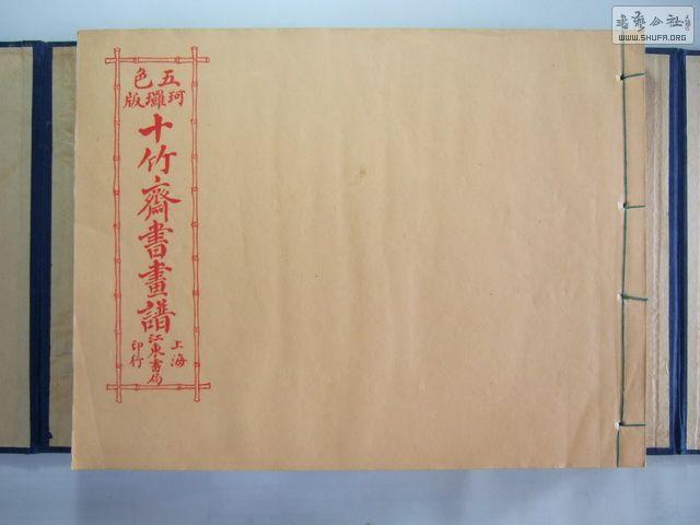 秦腔曲牌十月花曲谱-十竹斋书画谱