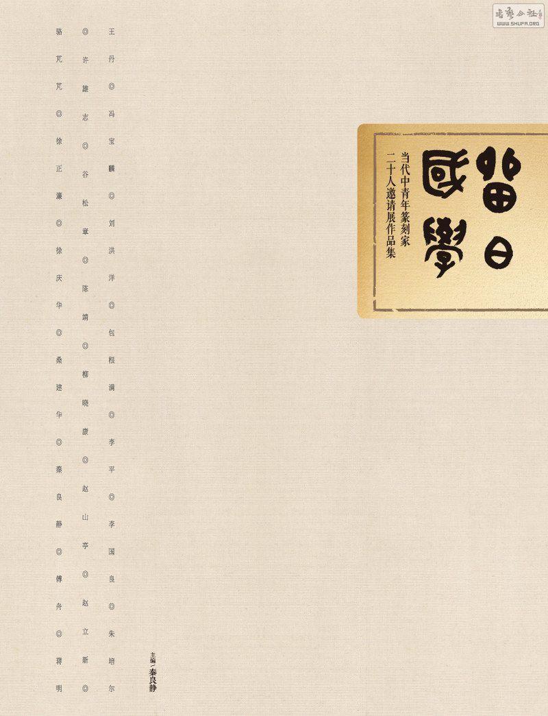 【高清】留白·国学——当代中青年篆刻家二十人邀请展(高质量回帖者