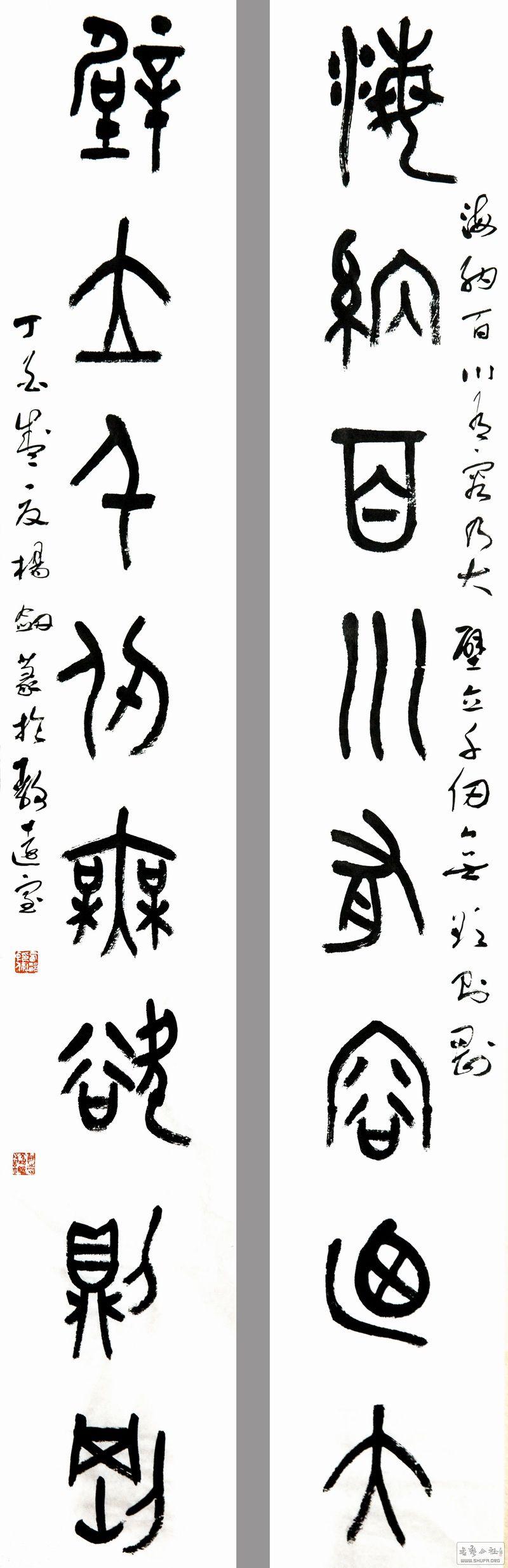 杨剑篆书对联《海纳百川,有容乃大;壁立千仞,无欲则刚》(纸本170cm×2