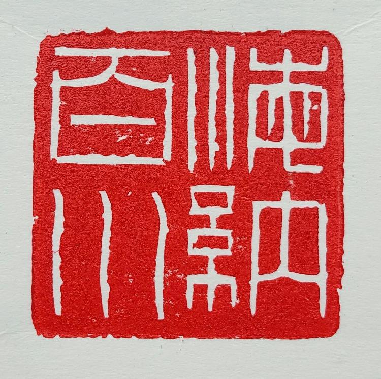 海纳百川,有容乃大 - 【篆刻创临】 - 书艺公社 -  by