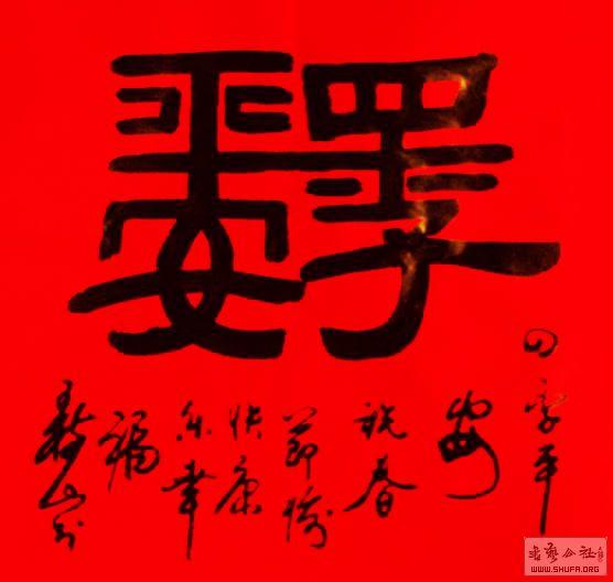 王树山书法 手写春联图片