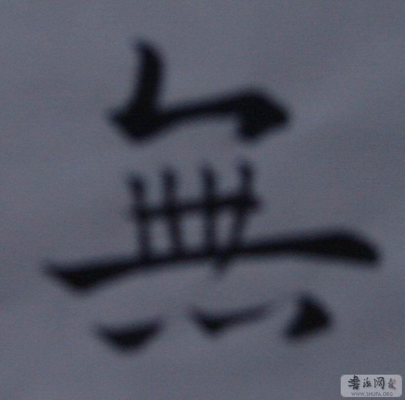 九成宫笔画练习,敬请指导