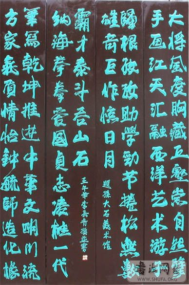 木匾雕刻 - ★★★【贵州书道联盟】