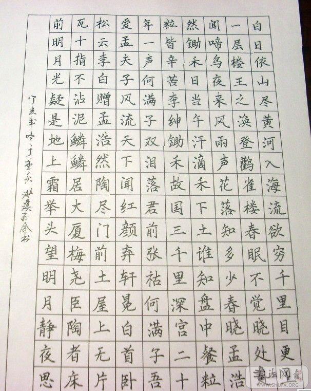 硬笔楷书的运笔特点和书写方法,并请指点一下我的书法