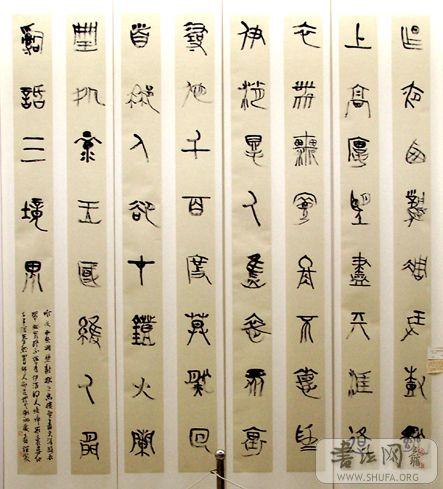 l张海书法艺术馆作品欣赏