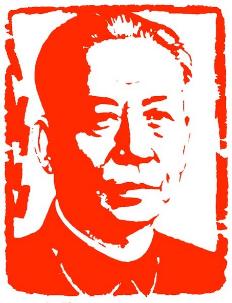 国庆 耕石轩之国家领导人石刻肖像印精选图片