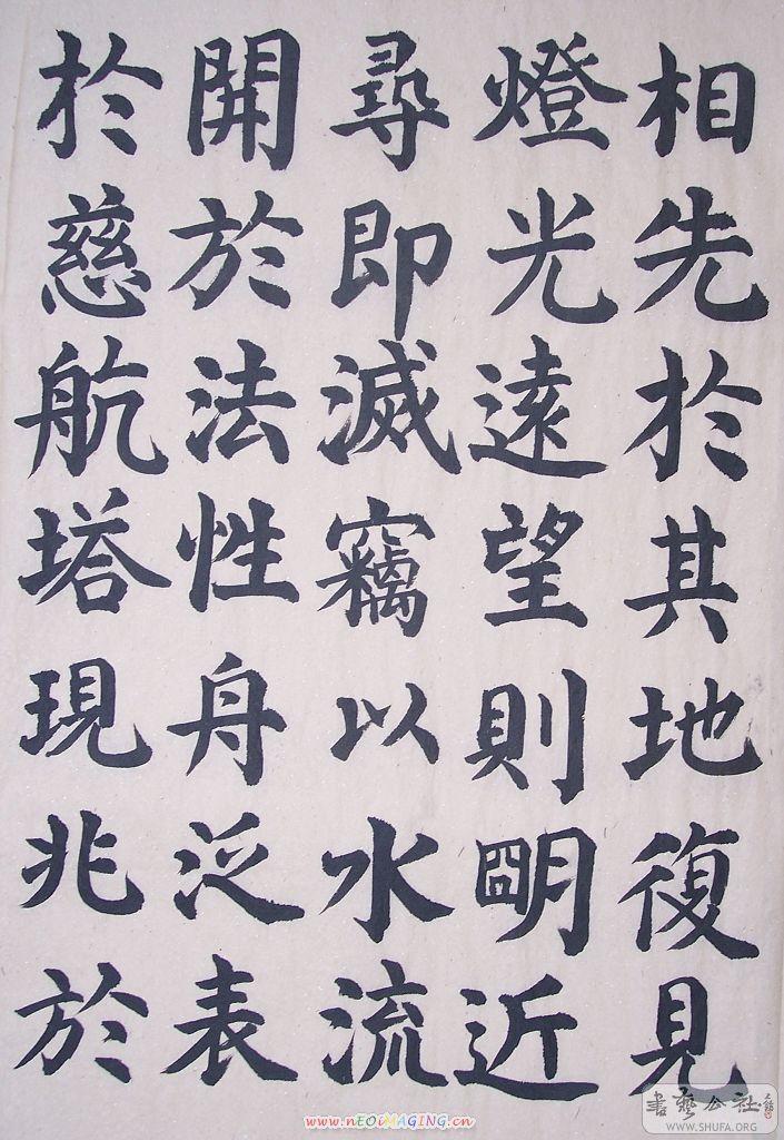 临颜真卿多宝塔碑 - 【碑帖新临新知】+【临池悟语】