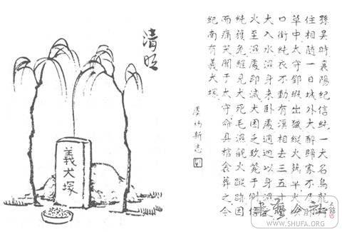 清明节扫墓手绘