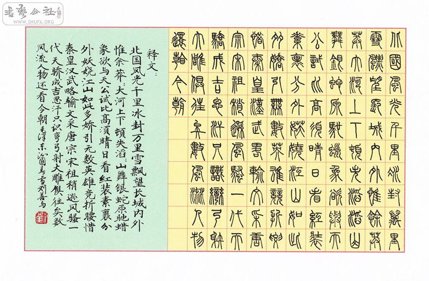 【钢笔书法】+【发表及讨论】-篆书沁园春雪图片