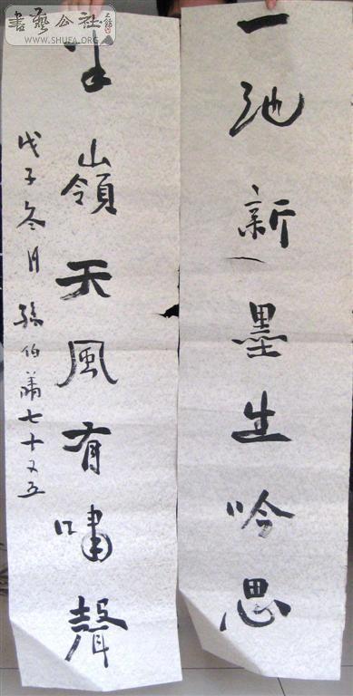 孙伯翔书画新作展图片
