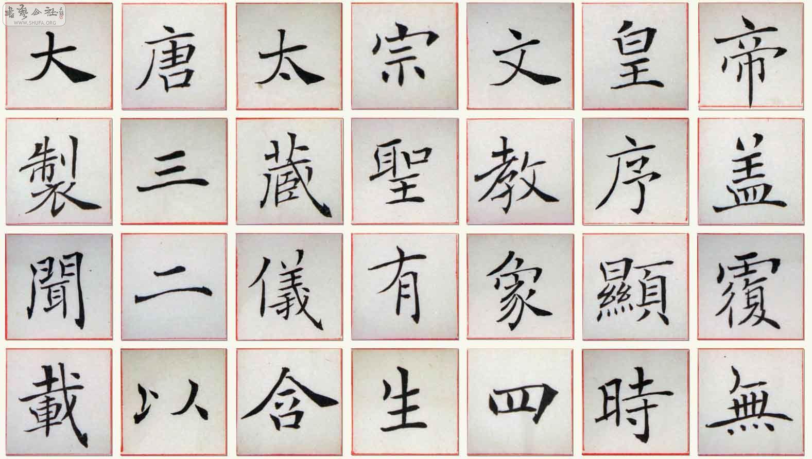 沙孟海书法字体转换