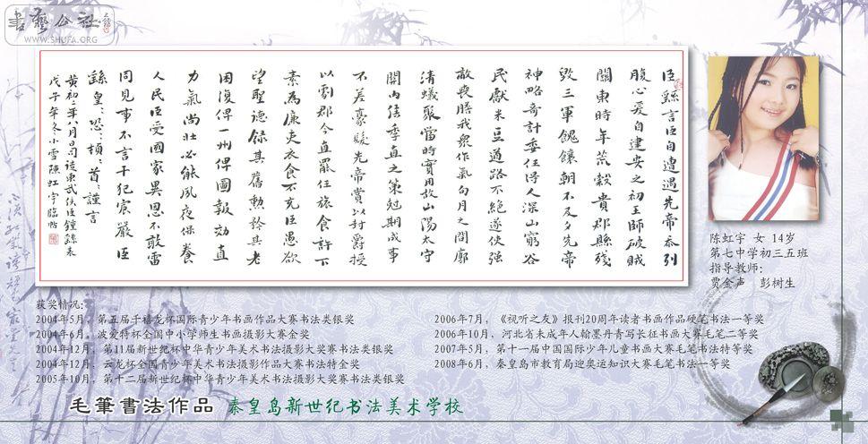 秦皇岛新世纪书法美术学校·学生作品展·招聘教师