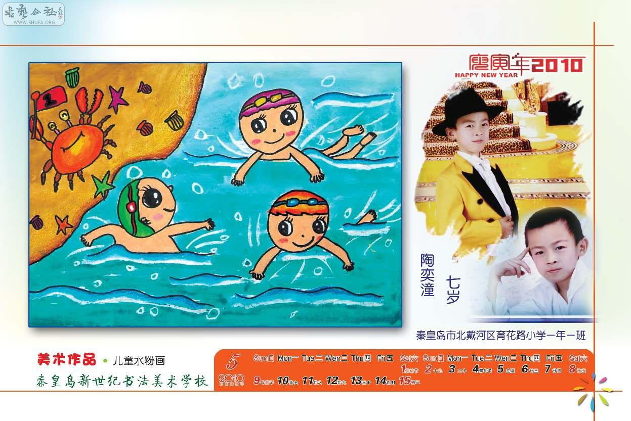 2010秦皇岛新世纪书法美术学校·学生作品展·招聘