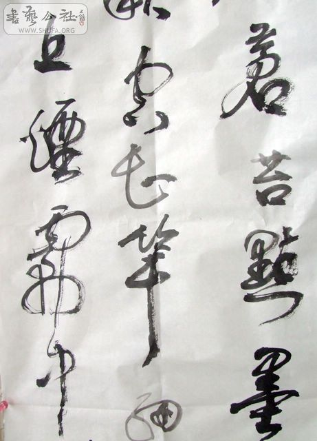 描写竹子的诗句书法-条屏 古诗 草书 竹图片