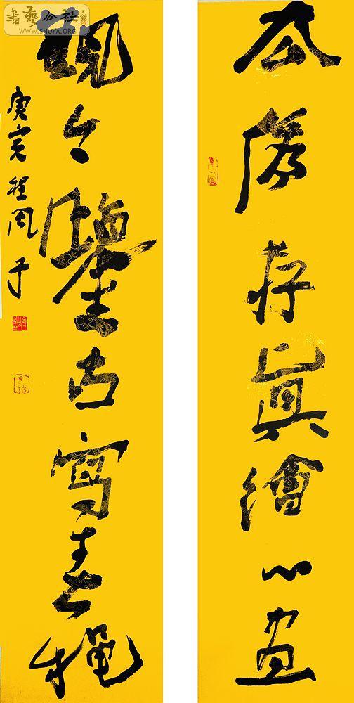灭qq校友图标_关于书写的常道:程风子vs朱以撒(柳青凯,张炯,韩少玄回应文章)