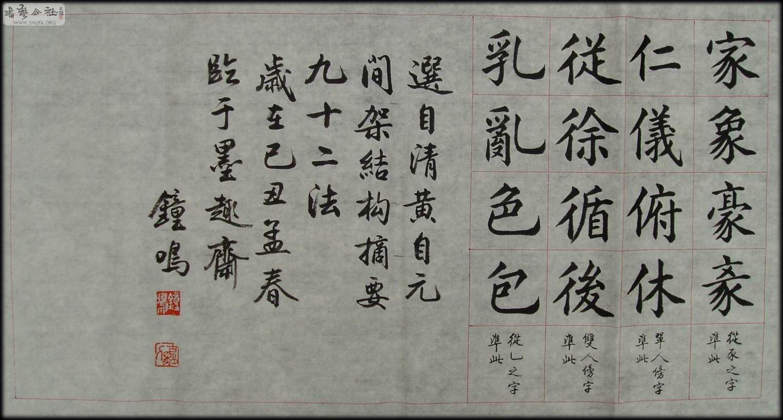 汪鐘鳴唐書法 - 中国传统榜书网 - 中国传统榜书网