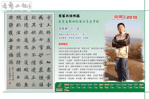 2010秦皇岛新世纪书法美术学校·学生作品展·招聘教师