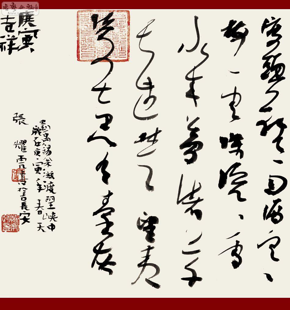 """【""""西山风""""全国书法小品邀请展】182幅高清作品全放送图片"""