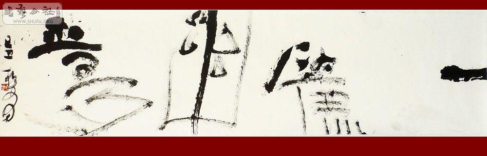 中国书法的艺术本质是线条点画