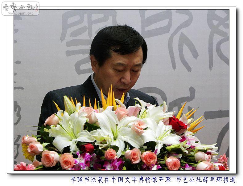 【第一现场】河南代表书法家.李强书法作品展在中国文字博物馆展出