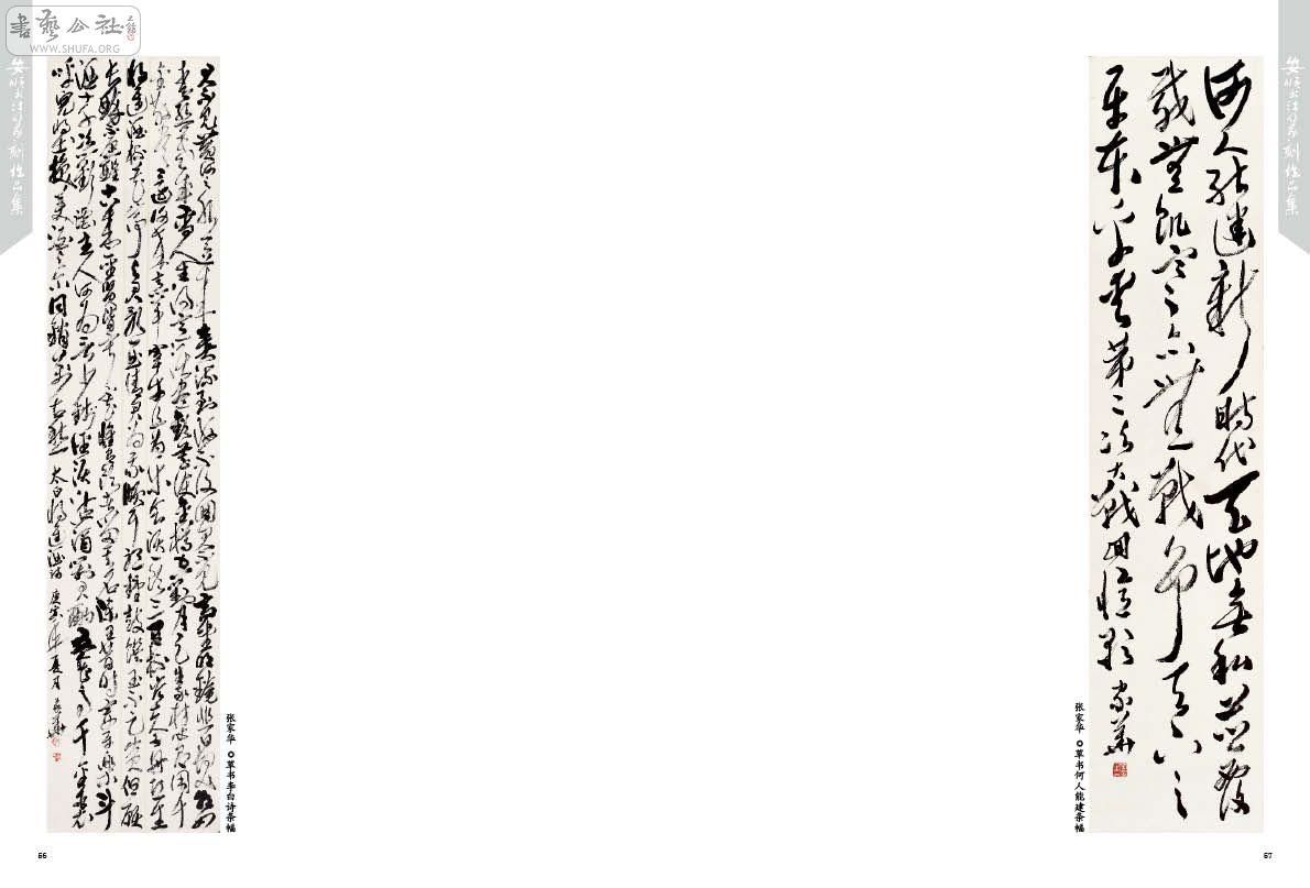 ppt 背景 背景图片 边框 模板 设计 书法 书法作品 相框 1190_807