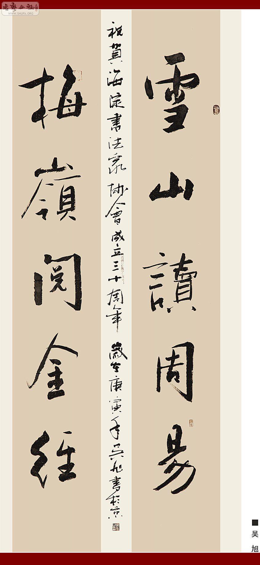 """【独家报道】""""百川归海""""北京海淀书法家协会成立30展"""