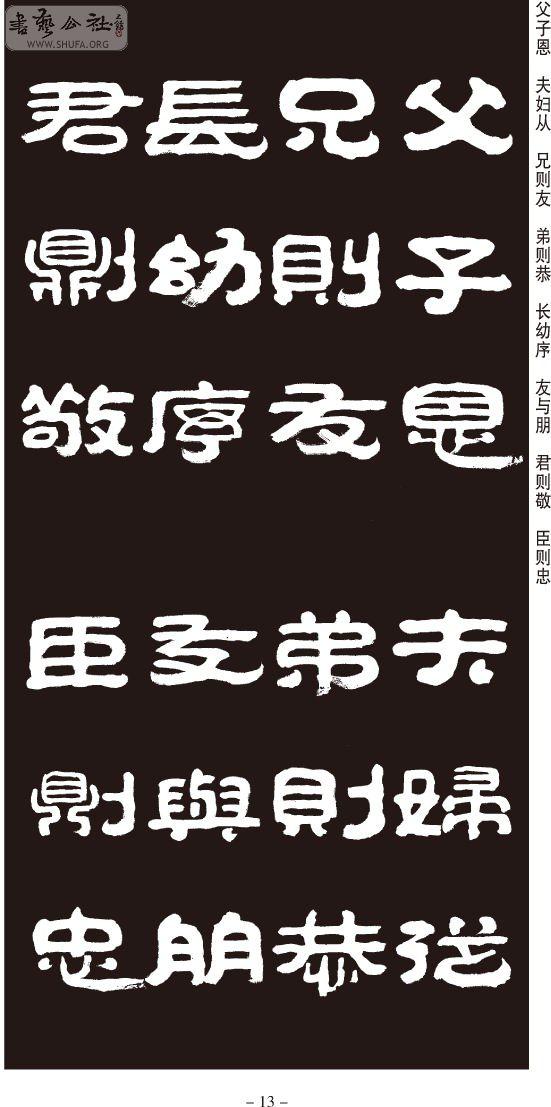 王祥之系列著作介绍及 王祥之隶书三字经 专题展图片
