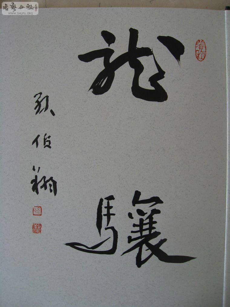 【最新版】《孙伯翔书画作品集》独家网络热销中(题字图片