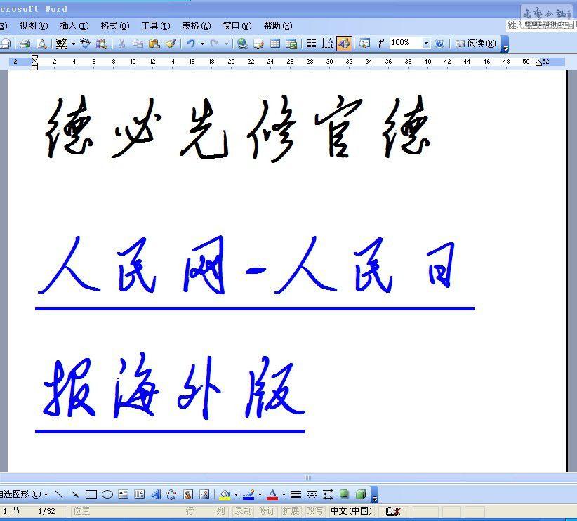 让你的书法字体像宋体 黑体等一样在电脑中应用
