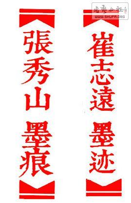 █▇▆▅▄▃定制老宋体红木印图片