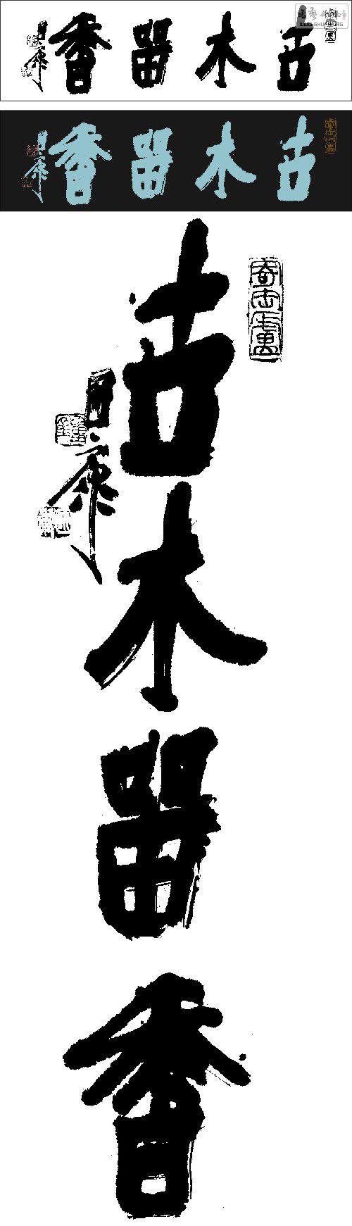 把中国顶级的牌匾都写一遍