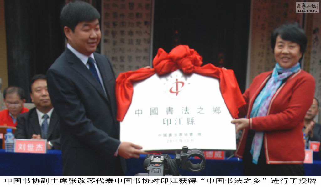 中国书法之乡 印江授牌仪式在印江县举行