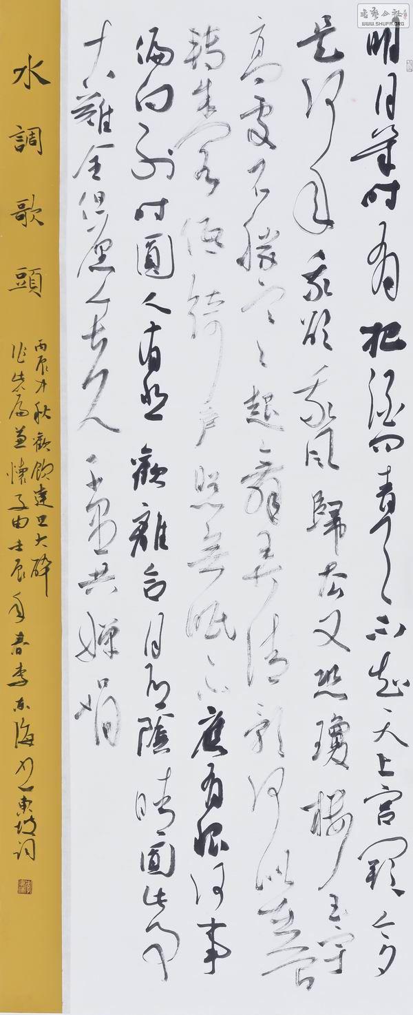 20:08 编辑  江苏           李东海 中国书法家协会会员,睢宁县书协