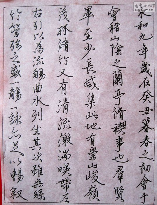 硬笔书写王羲之兰亭序体会行书笔韵 - 【钢笔书法】图片