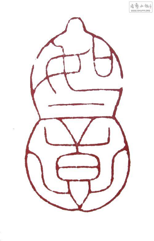 动漫 简笔画 卡通 漫画 手绘 头像 线稿 500_783 竖版 竖屏