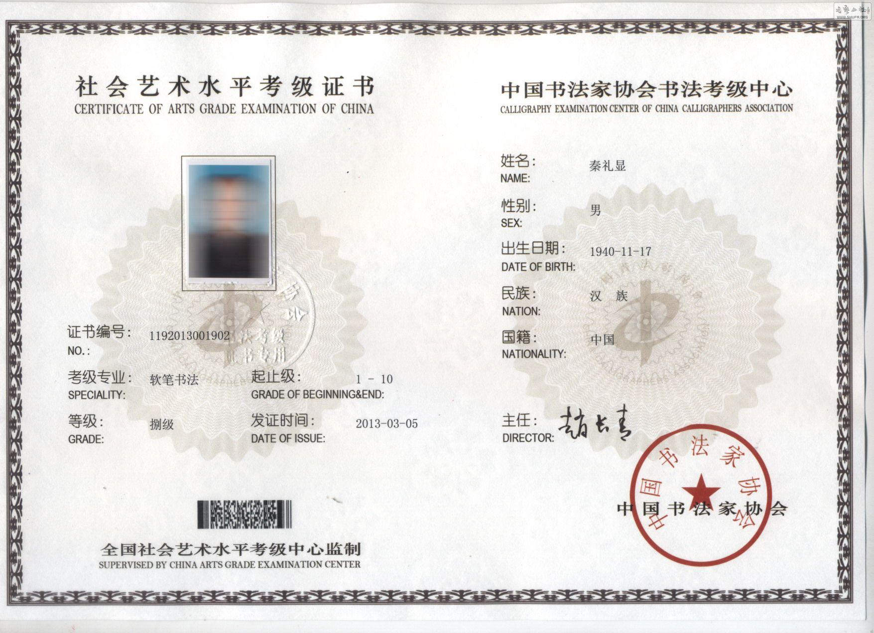 中国书法家协会全国书法艺术水平等级考试证书