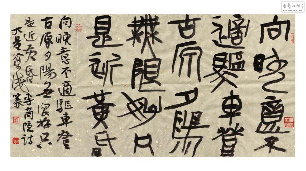 徐海 书法作品 篆书 已售