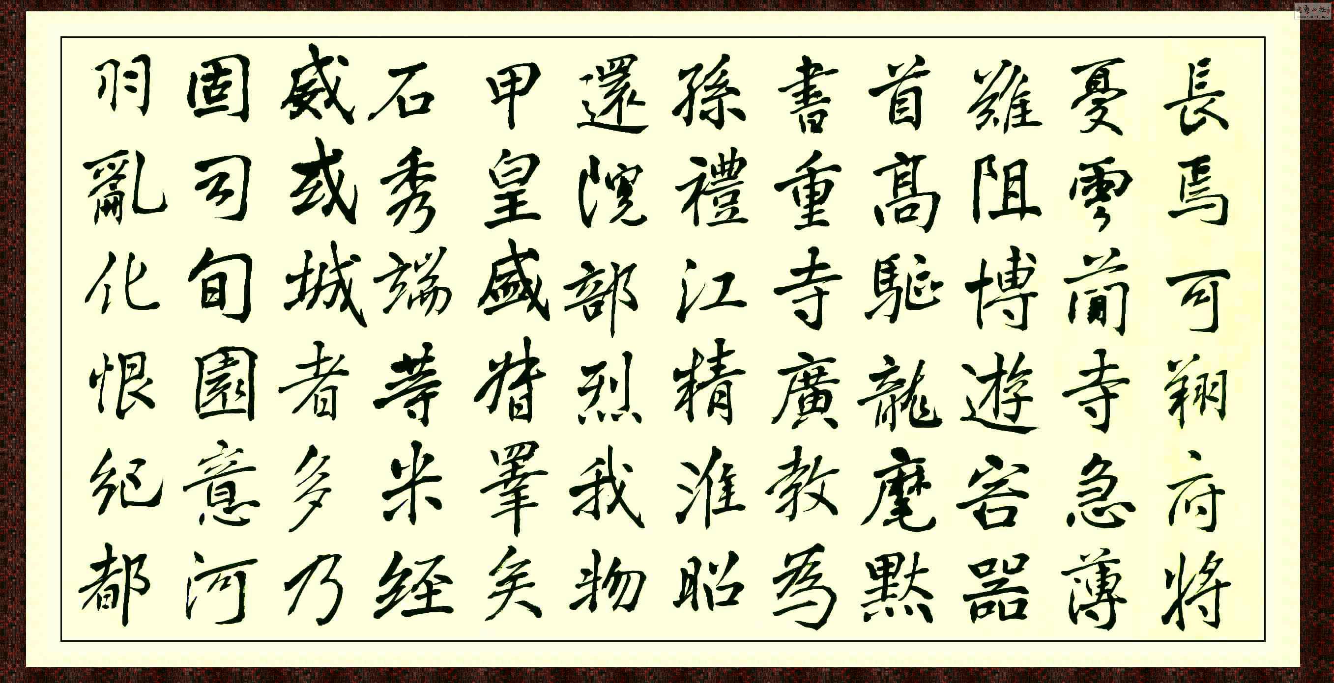 2013-5-23(39) 临李北海 《李思训碑》