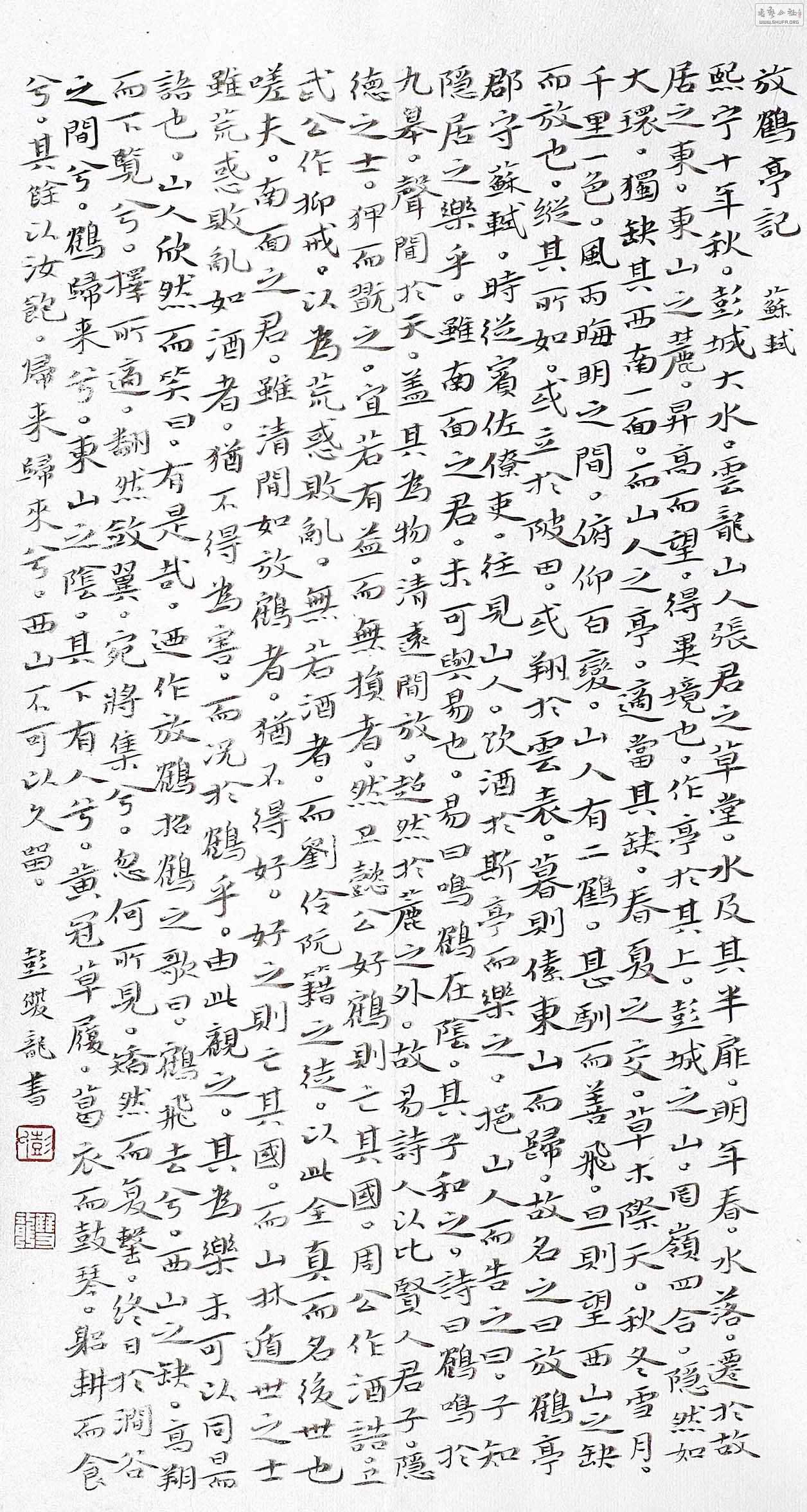 【國展獲獎書家風云人物榜】彭雙龍(第十二期)圖片